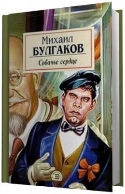 Булгаков Михаил - Собачье сердце