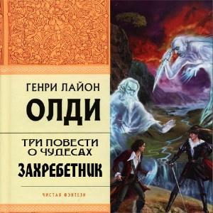 Олди Генри Лайон - Три повести о чудесах: Захребетник