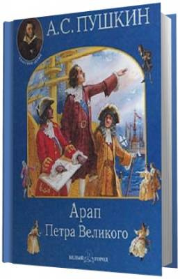 Пушкин Александр -  Арап Петра Великого
