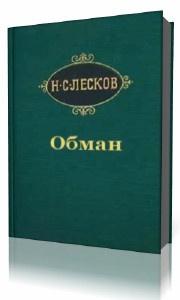 Лесков Николай - Обман