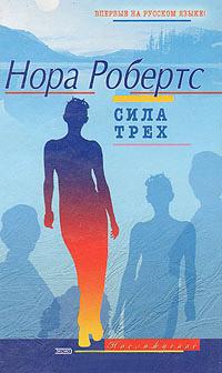 Сила трех - Нора Робертс