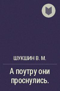 Шукшин Василий - А поутру они проснулись