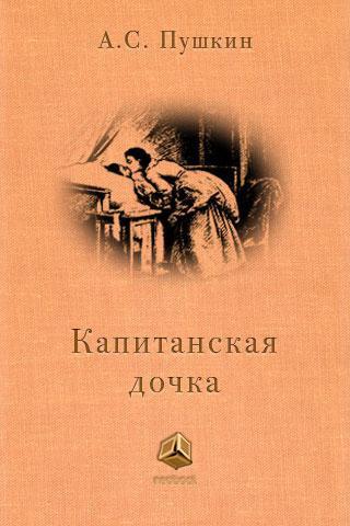 Пушкин Александр - Капитанская дочка