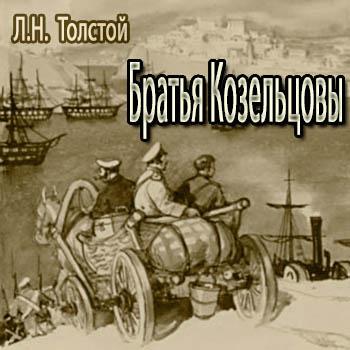 Толстой Лев - Братья Козельцовы