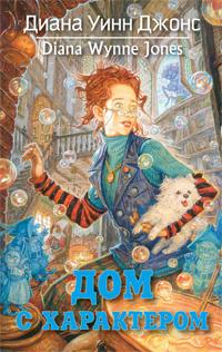 Джонс Диана - Дом с характером