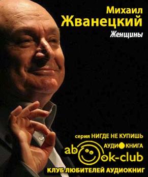 Жванецкий Михаил - Женщины