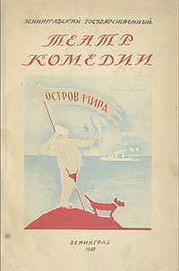 Петров Евгений - Остров мира