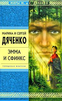 Дяченко Марина и Сергей - Эмма и Сфинкс