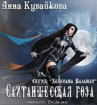 Кувайкова Анна - Сайтаншесская роза
