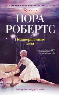 Незавершенные дела - Нора Робертс
