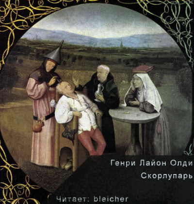 Олди Генри Лайон - Захребетник