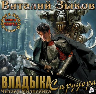Зыков Виталий - Владыка Сардуора