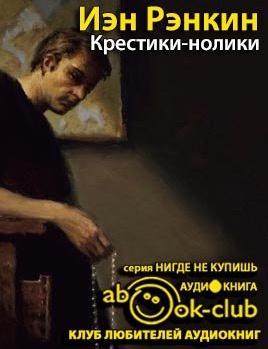 Рэнкин Иэн - Крестики-нолики