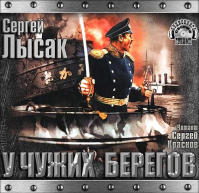 Лысак Сергей - У чужих берегов