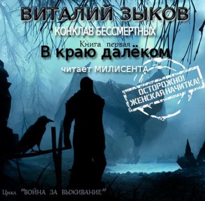 Зыков Виталий - В краю далеком