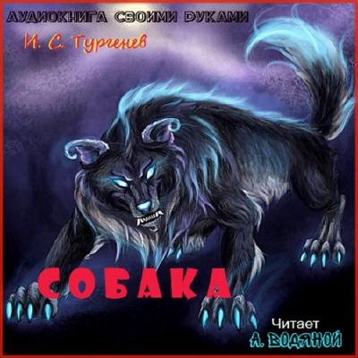 Тургенев Иван - Собака