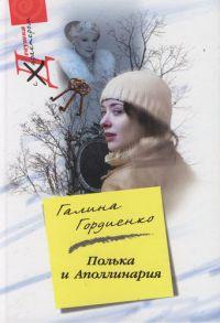 Полька и Аполлинария - Галина Гордиенко