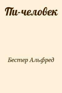 Бестер Альфред - Пи-человек