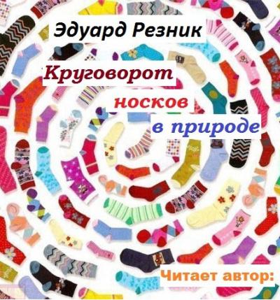 Резник Эдуард - Круговорот носков в природе
