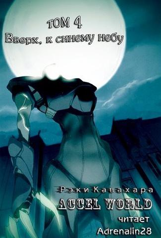 Кавахара Рэки - Вверх, к синему небу