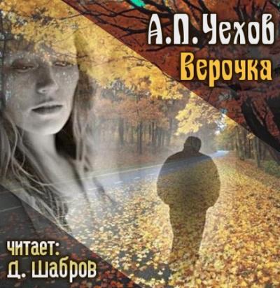 Чехов Антон - Верочка