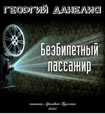 Данелия Георгий - Безбилетный пассажир