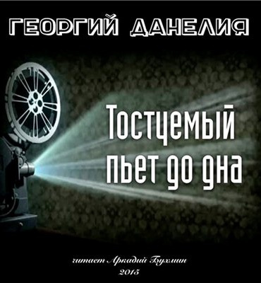 Данелия Георгий - Тостуемый пьет до дна