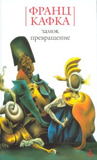 Кафка Франц - Превращение