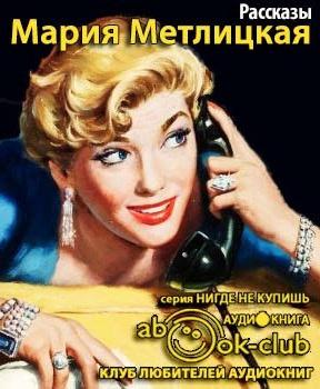 Метлицкая Мария - Рассказы