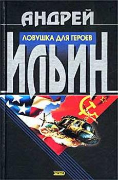 Ильин Андрей - Ловушка для героев