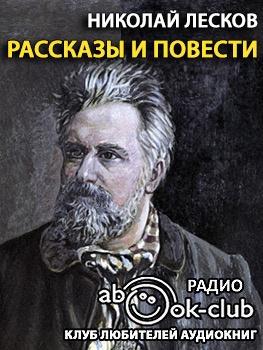 Лесков Николай - Грабеж. Отборное зерно. Жемчужное ожерелье. Чертогон