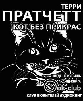 Пратчетт Терри - Кот без прикрас