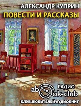 Куприн Александр - Повести и рассказы