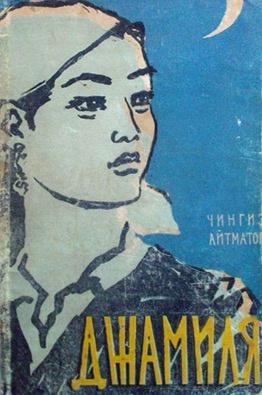 Айтматов Чингиз - Джамиля