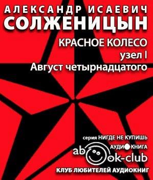 Солженицын Александр - Август Четырнадцатого