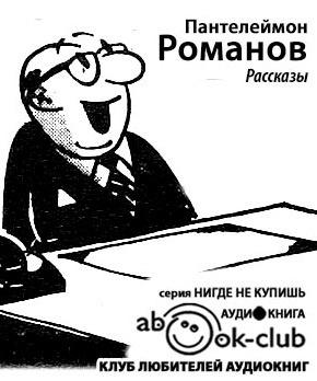 Романов Пантелеймон - Рассказы