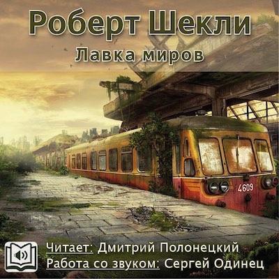 Шекли Роберт - Лавка миров