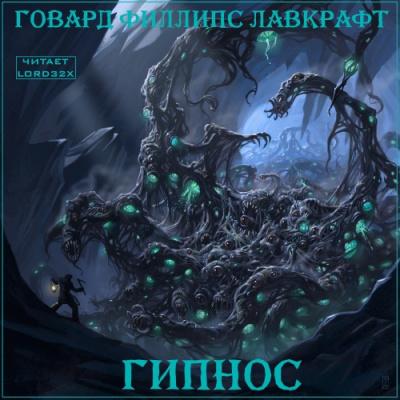 Лавкрафт Говард - Гипнос