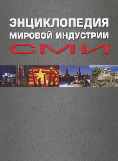 Вартанова Елена - Энциклопедия мировой индустрии СМИ