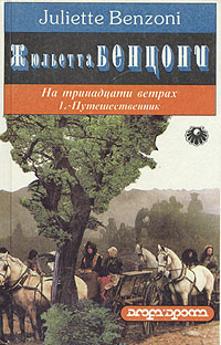 Бенцони Жюльетта - Путешественник