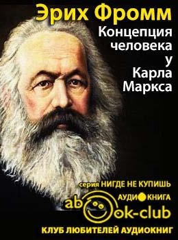 Фромм Эрих - Концепция человека у Карла Маркса