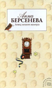 Ловец мелкого жемчуга - Анна Берсенева
