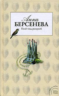 Полет над разлукой - Анна Берсенева