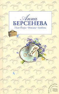Нью-Йорк - Москва - Любовь - Анна Берсенева