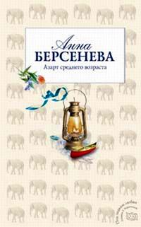 Азарт среднего возраста - Анна Берсенева