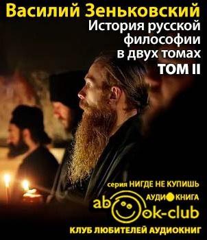 Зеньковский Василий - История русской философии. Том 2