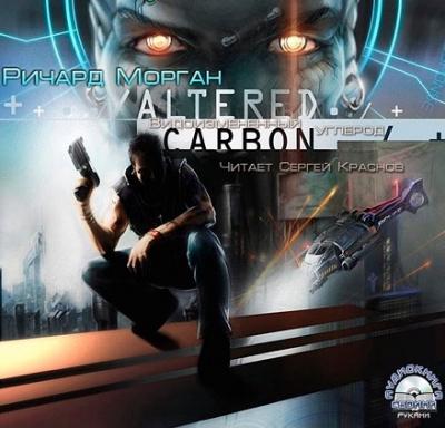 Морган Ричард - Видоизмененный углерод