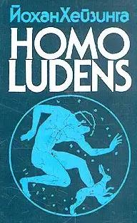 Хёйзинга Йохан - Homo Ludens. Человек играющий