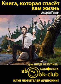 Ильин Андрей - Книга, которая спасет вам жизнь