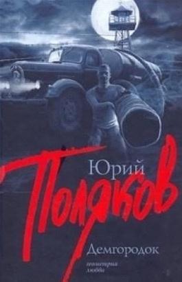 Поляков Юрий - Демгородок
